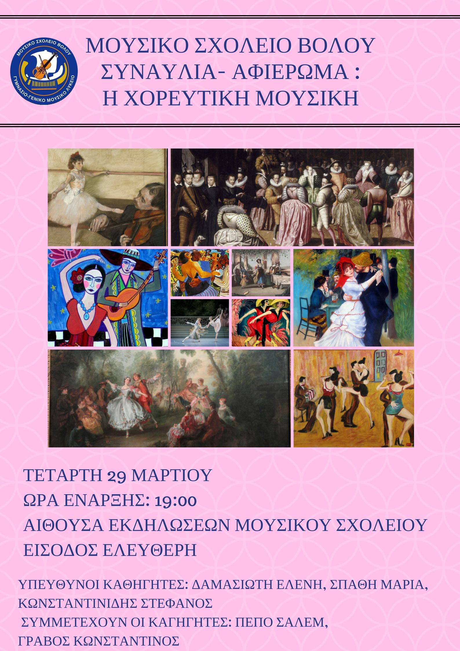 ΑΦΙΣΣΑ _ΧΟΡΕΥΤΙΚΗ ΜΟΥΣΙΚΗ_(5) ΤΕΛΙΚΟ