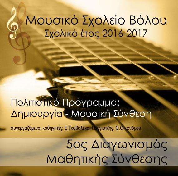 Μουσική Σύνθεση