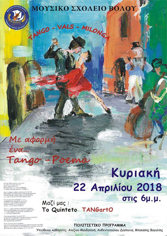 Αφίσα για εκδήλωση αργεντίνικο τάνγκο