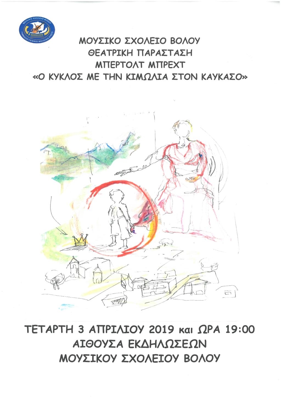 αφίσα Μπρεχτ2