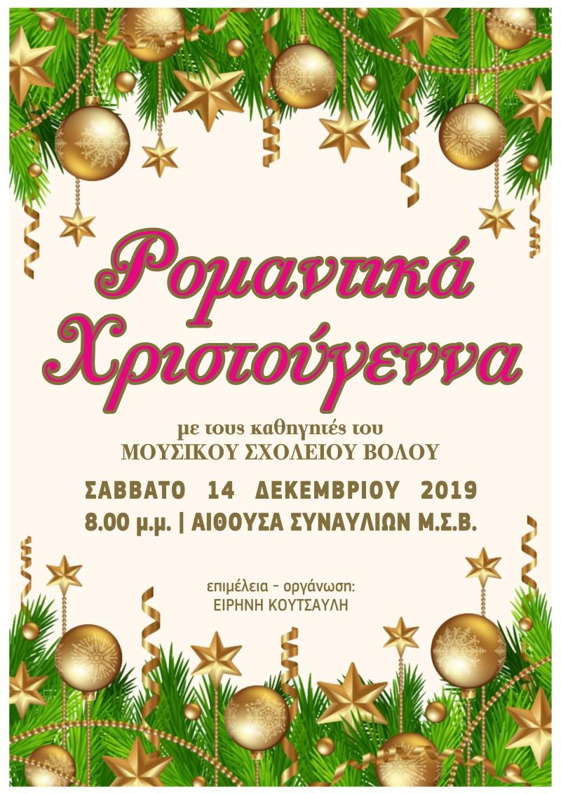 Afisa_Christmas_2019